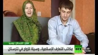 مكاتب التعارف الإسلامية.. وسيلة للزواج في تتارستان