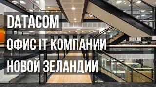 DATACOM - Офис самой большой IT компании в Новой Зеландии<