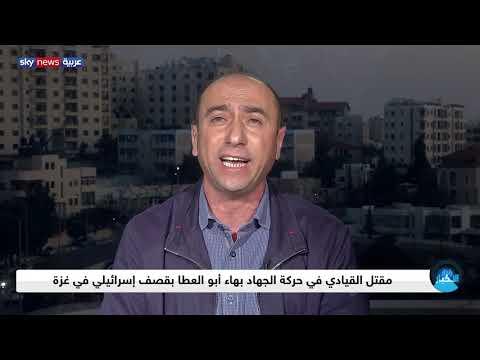 جولة جديدة من التصعيد الاسرائيلي في قطاع غزة  - نشر قبل 3 ساعة