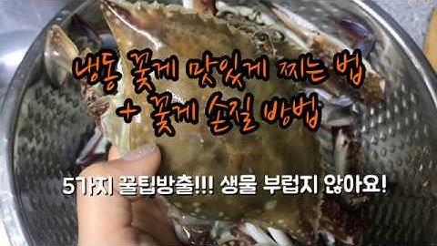 냉동 꽃게 손질법, 냉동꽃게 생물처럼 찌는 5가지 팁! :: How to trim crab, Best5