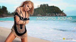 Desislava - Moyto Zayche / Десислава - Мойто Зайче (official video) 2014