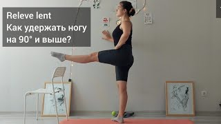 Адажио Releve lent Техники как держать ногу высоко вперёд и назад Балетная тренировка дома