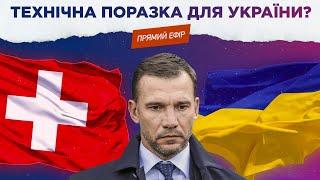ЩО БУДЕ ЗІ ЗБІРНОЮ Швейцарія Україна