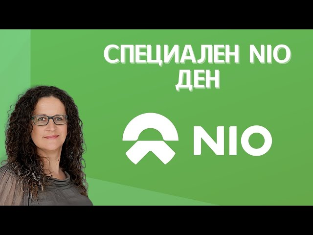 Специален NIO Day