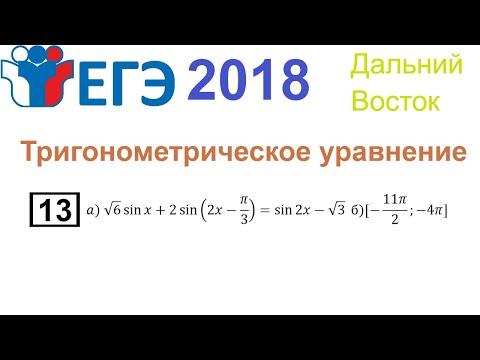 №13 из Реального ЕГЭ 1.06.2018 (Дальний Восток)