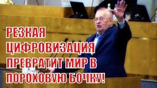 Выступление Жириновского на парламентских слушаниях «Вопросы цифровой экономики»!
