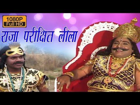 राजा परीक्षित लीला भाग 3 !! भारतीय लोक कथा !! Swami Adhar Chaitanya #Rathore Cassettes HD