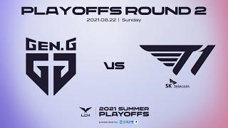 젠지 vs. T1   매치 하이라이트   08.22   2021 LCK 서머 플레이오프 라운드2
