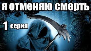 Мистический Сериал 1 серии из 24 (детектив,мистика, триллер)
