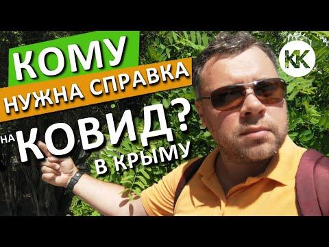 Кому будет нужна СПРАВКА на КОВИД в Крыму с 1 ИЮЛЯ? Капитан Крым Сезон 2020