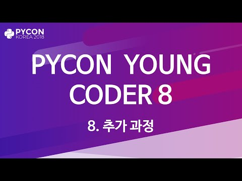 Pycon Young Coder 8 추가과정