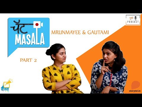 Chat Masala with Mrunmayee & Gautami Deshpande | Part 2 | Vaajva | Pune Podcast | Storytel