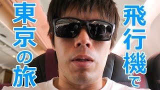 18年ぶり!飛行機で行く格安東京の旅! thumbnail