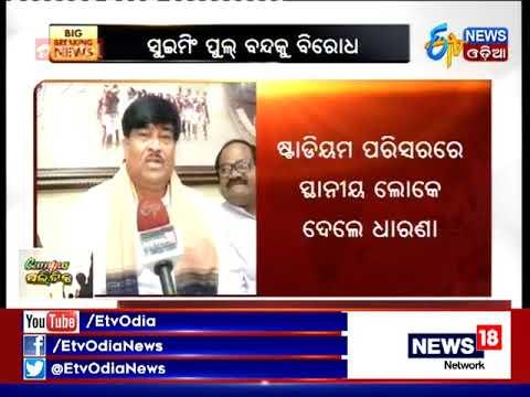 Govt closes Kalinga Stadium pool and Gym complex - Etv News Odia