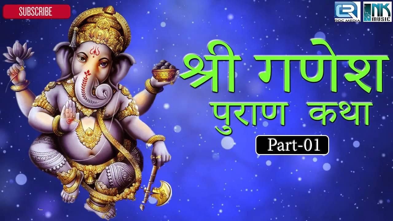 Gujarati book shiv mahapuran pdf in