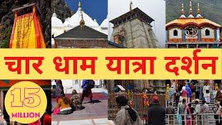 Download song चार धाम यात्रा 2020 - 1 से 10 दिनों का कार्यक्रम | How to Plan Char Dham Yatra in 10 days?