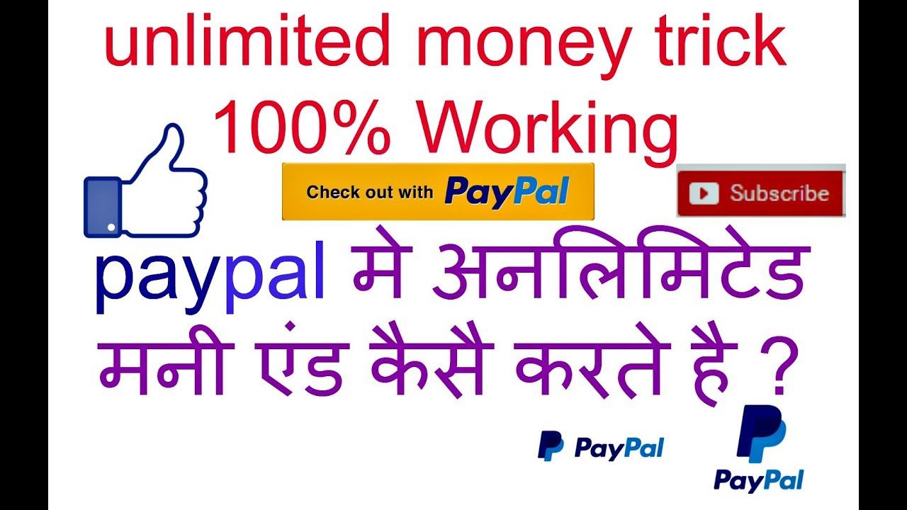 Paypal Trick