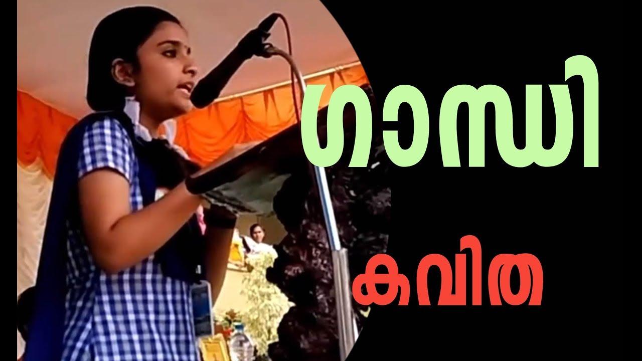 ഗനധ മലയള കവതgandhi Malayalam Poem Youtube