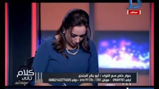 كلام تانى  أبو بكر الجندى: معاش