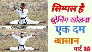 Side Split tutorial in Hindi||How to split side||Stretching||split