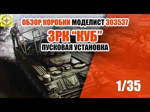 Обзор коробки МОДЕЛИСТ 303537 Пусковая установка ЗРК Куб