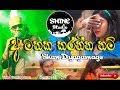Husma - Atha Thiyala Diuranna 3 (Amathaka Karanna Nam)-Shan Diyagamage-Sihne Studio