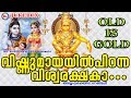 Download വിഷ്ണുമായയിൽ പിറന്ന വിശ്വരക്ഷകാ | Hindu Devotional Songs Malayalam | Old Ayyappa Songs Malayalam MP3 song and Music Video