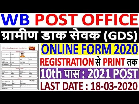 West Bengal Post Office GDS Online Form 2020 ¦ How to Fill WB Circle GDS Online Form 2020: 2021 Post