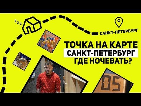 Где жить в Санкт-Петербурге? Точка на карте