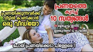 Top 10 interesting facts about love part 2  പ്രണയിക്കുന്നവര്ക്ക് വീട്ടില് കാണിക്കാന് ഒരു വീഡിയോ