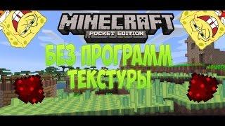Как установить текстуры в Minecraft PE 0.15.0 : 0.15.1 Без программ
