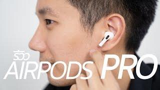 [spin9] รีวิว AirPods Pro อย่างละเอียด พร้อมตอบทุกข้อสงสัย
