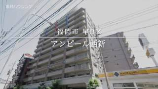 アンピール西新 【物件動画】