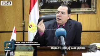 مصر العربية | جامعة الأزهر: بدء حصر اوائل 2014 و2013 لتعيينهم