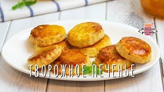 ☕ ОЧЕНЬ ВКУСНОЕ творожное печенье с медом! ПРОСТОЙ РЕЦЕПТ!