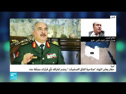 ليبيا: المشير خليفة حفتر يعتبر اتفاق الصخيرات منتهي الصلاحية  - نشر قبل 1 ساعة