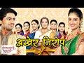 Honar Sun Mi Hya Gharchi Comes To An End | Zee Marathi Serial | Shashank Ketkar | Tejashri Pradhan