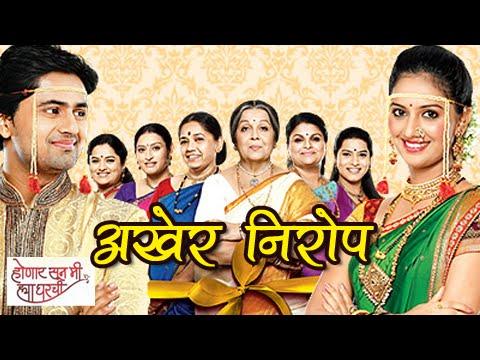 Honar Sun Mi Hya Gharchi Comes To An End   Zee Marathi Serial   Shashank Ketkar   Tejashri Pradhan