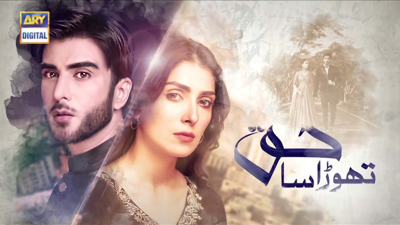 Thora Sa Haq Episode 11 | Teaser | ARY Digital Drama