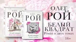 Больше, чем борьба. Ярче, чем любовь... Новый роман-дилогия Олега Роя