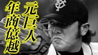 元巨人・中村隼人【超驚愕】第二の人生がすごいことになっているといい...