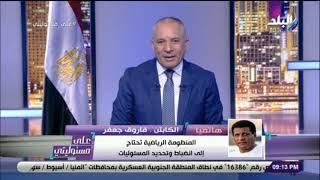 على مسئوليتي - فاروق جعفر يطالب بإسناد إدارة اتحاد الكرة للقوات المسلحة