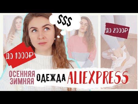 Осенне-ЗИМНИЕ ПОКУПКИ с AliExpress * Верхняя одежда до 1000₽