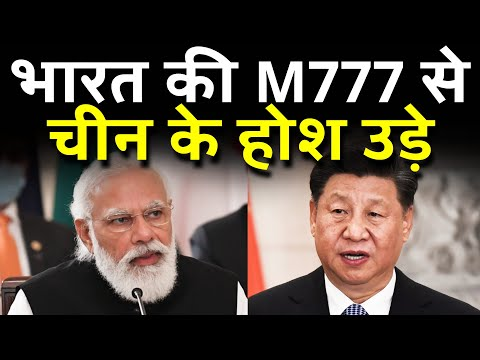 India Once Again Surprised China With M777