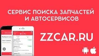 ZZCAR быстрый поиск запчастей(Как быстро найти запчасти., 2016-03-28T09:13:03.000Z)