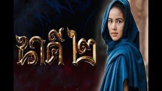 Nakee 2 Thai Drama Series Ch3 2018 Coming Soon
