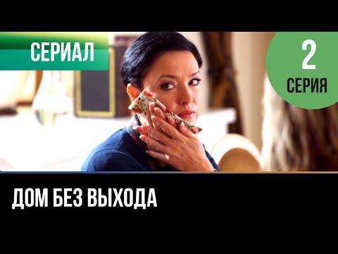 ▶️ Дом без выхода 2 серия - Мелодрама | 2009 - Русские мелодрамы