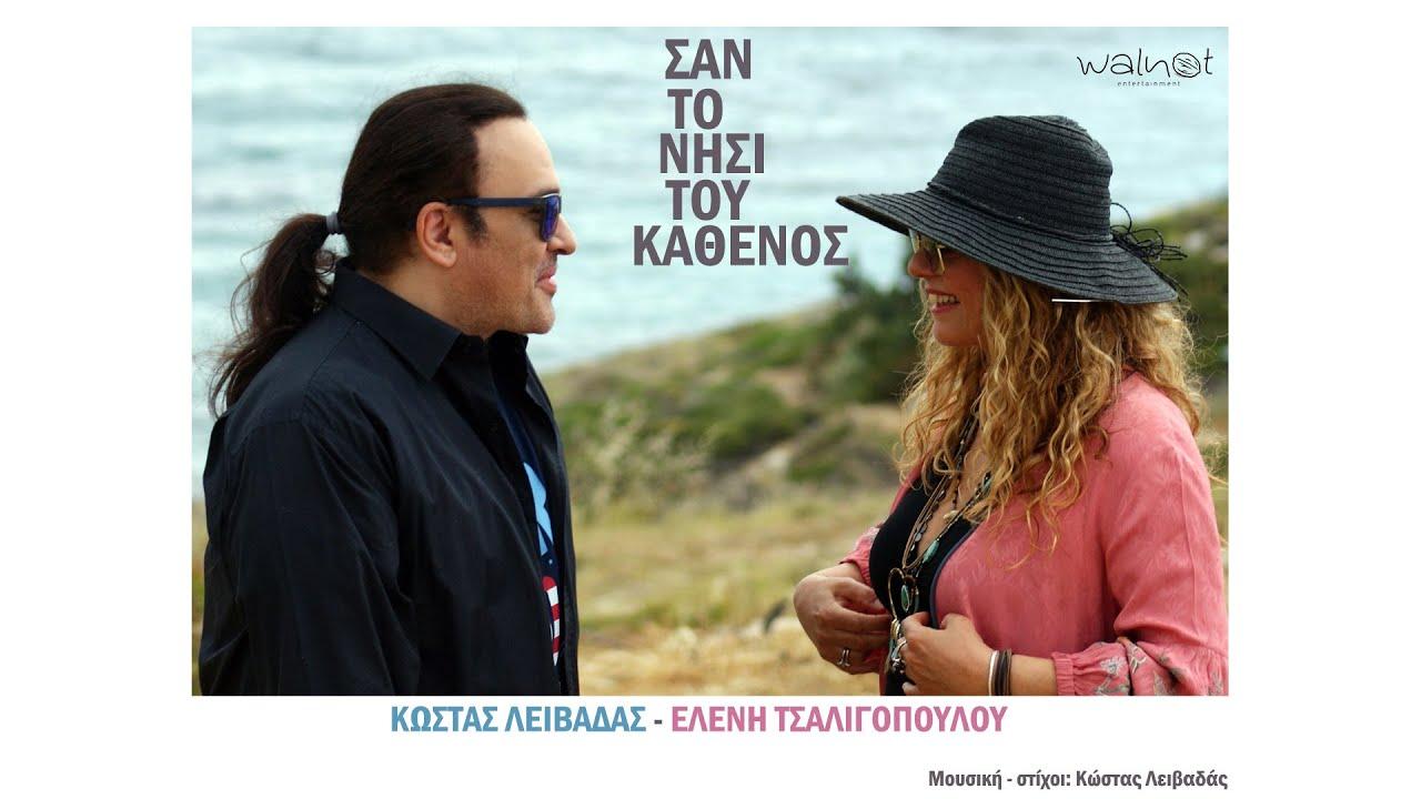 Κώστας Λειβαδάς & Ελένη Τσαλιγοπούλου - Σαν το νησί του καθενός ...