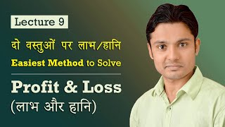 Profit & Loss लाभ और हानि | Lecture 9 | Harendra Sir