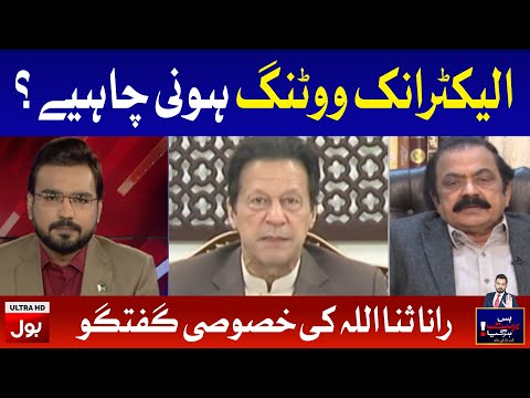 Rana Sana Ullah Views on Electronic Voting in Pakistan